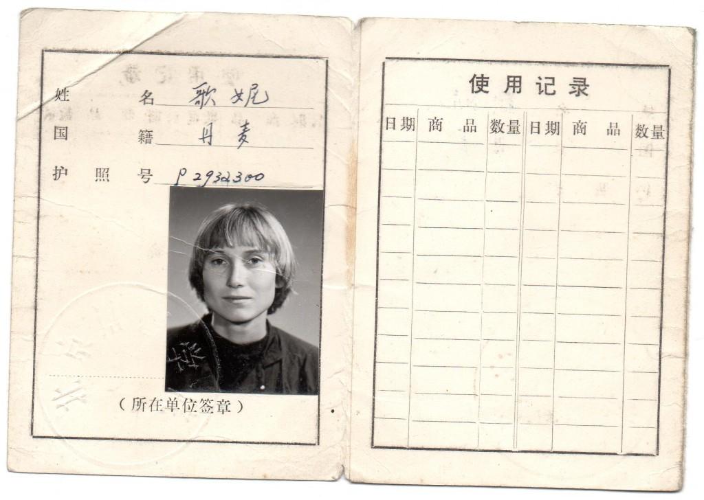 Oppholdskart Beijing 1979
